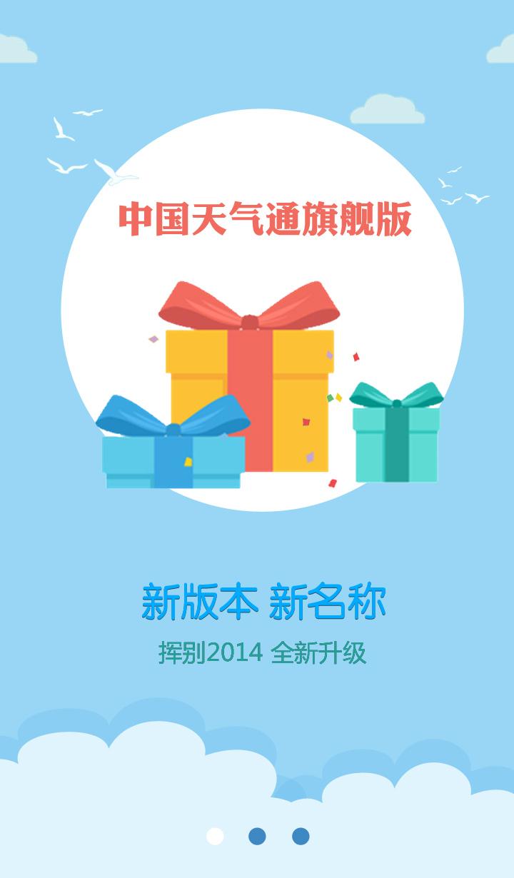 中国天气通2014 安卓版截图3