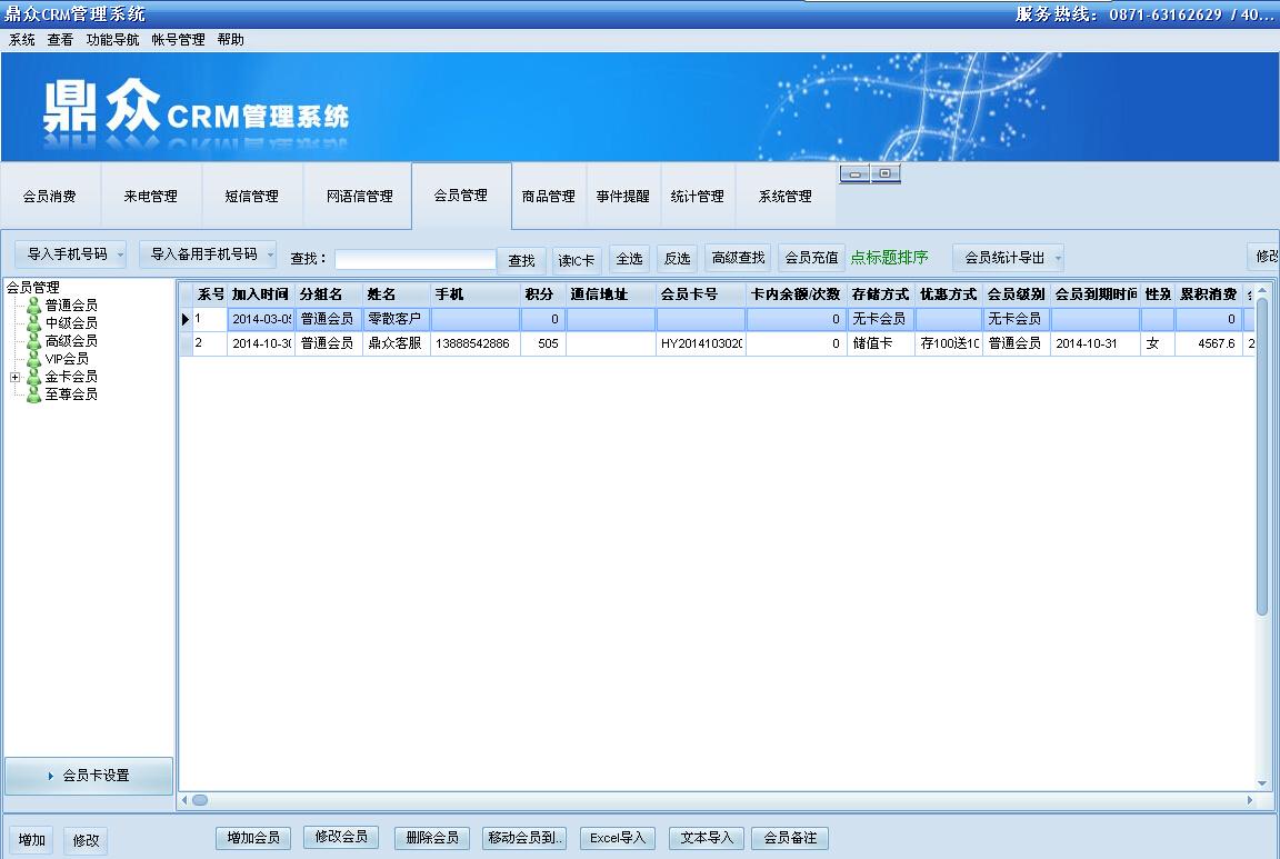 鼎众CRM客户管理截图3