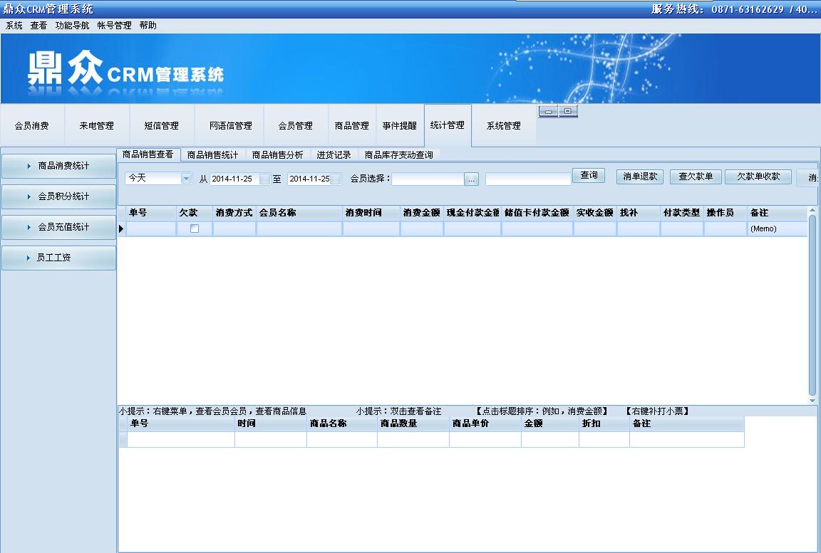 鼎众CRM客户管理截图1