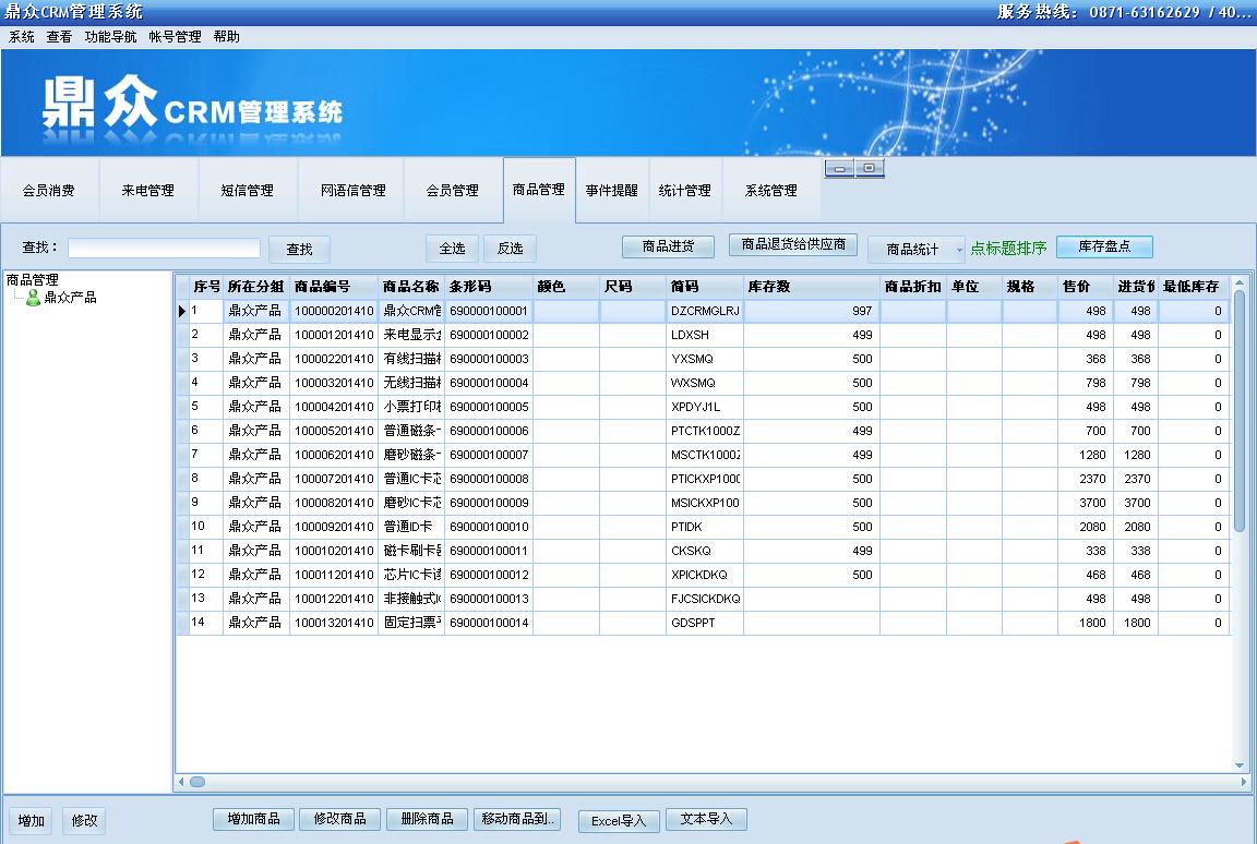 鼎众CRM客户管理截图2