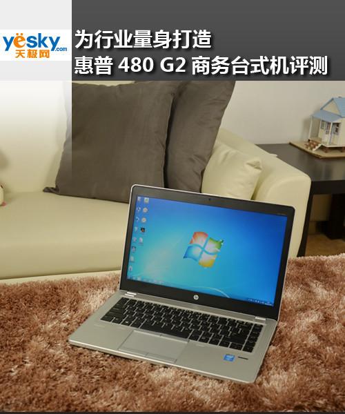 商务范十足 惠普EliteBook 9480m笔记本评测