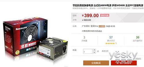 拥优越性能 航嘉多核WD600电源天猫售399元