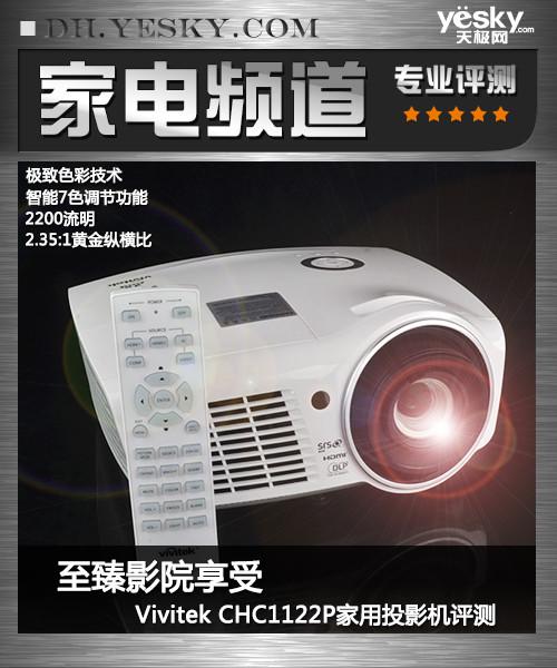 至臻影院享受 Vivitek CHC1122P投影机评测