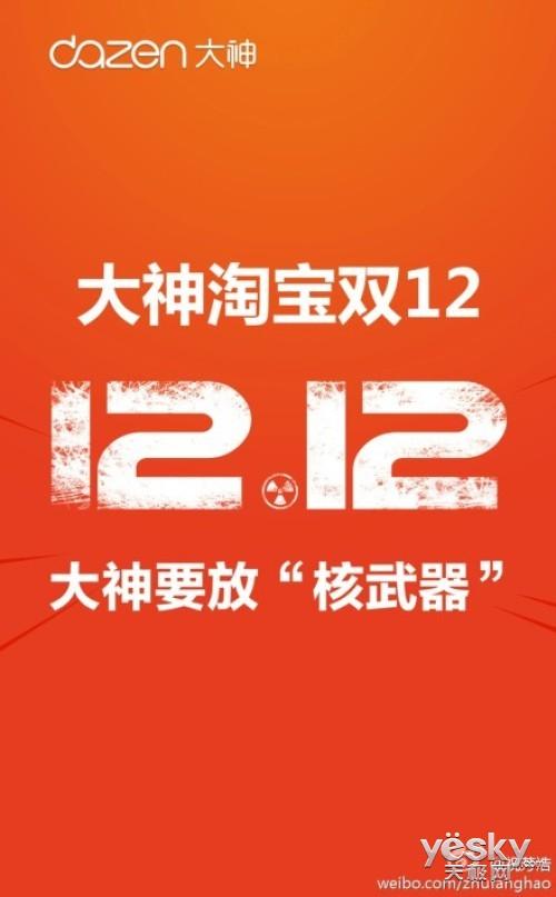 """祝芳浩:双12,大神要放""""核武器""""!"""