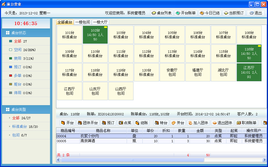 金峰餐饮管理系统截图1