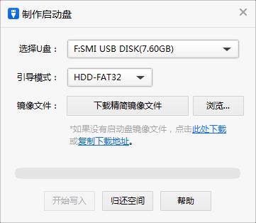 USB宝盒截图1