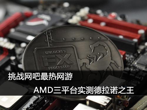 挑战网吧最热网游 AMD三平台实测德拉诺之王
