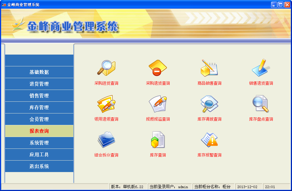 金峰商业管理系统截图1