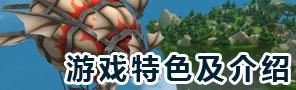 《刀塔帝国》游戏特色及介绍