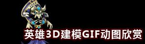 《刀塔帝国》英雄3D建模GIF动图欣赏