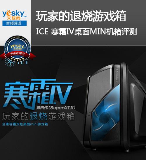 玩家退烧游戏箱 ICE 寒霜IV桌面MIN机箱评测