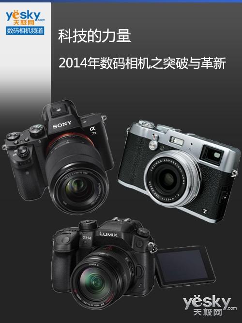 科技的力量 2014年数码相机之突破与革新
