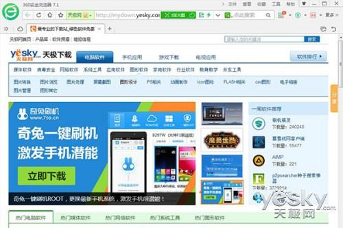 360安全浏览器怎样固定网站