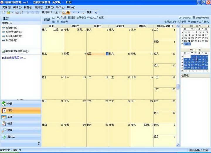 Efficient Calendar截图1