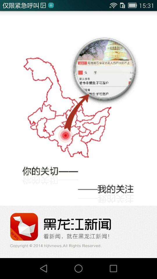 黑龙江新闻截图4