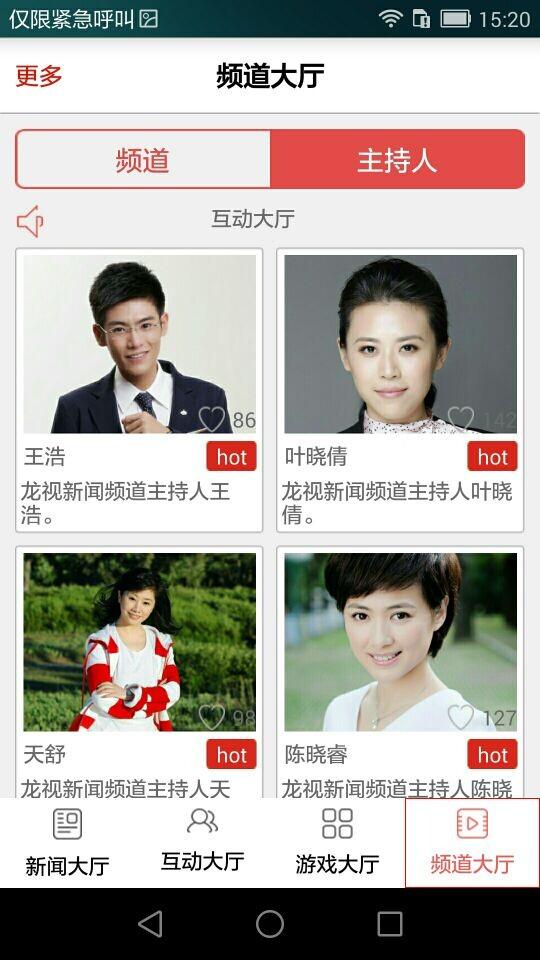 黑龙江新闻截图3
