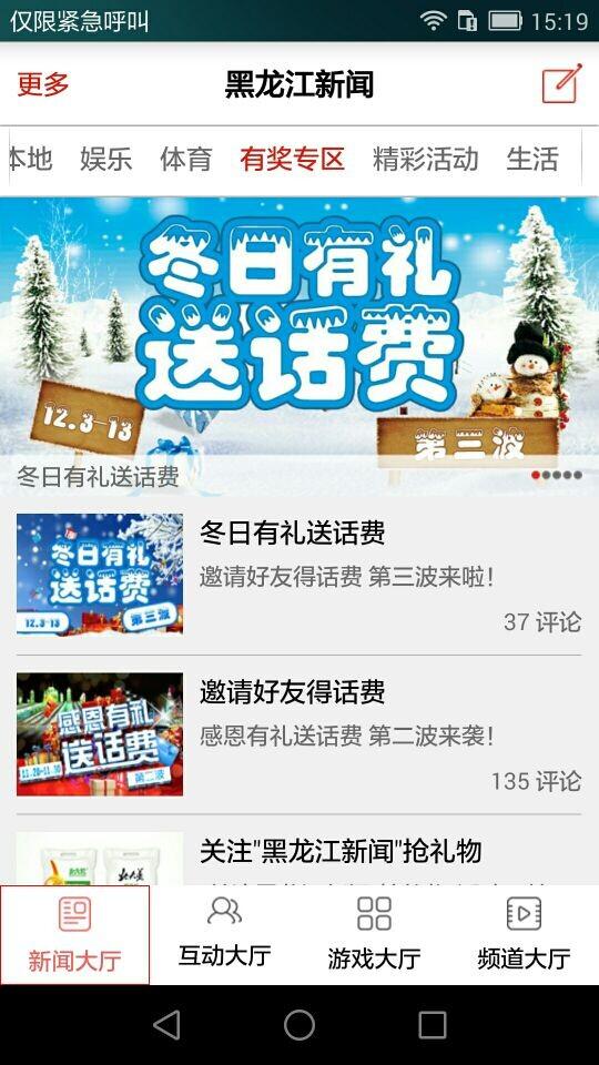 黑龙江新闻截图2