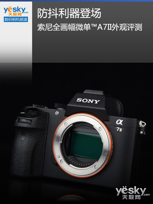 防抖利器登场索尼全画幅微单™A7II外观评测