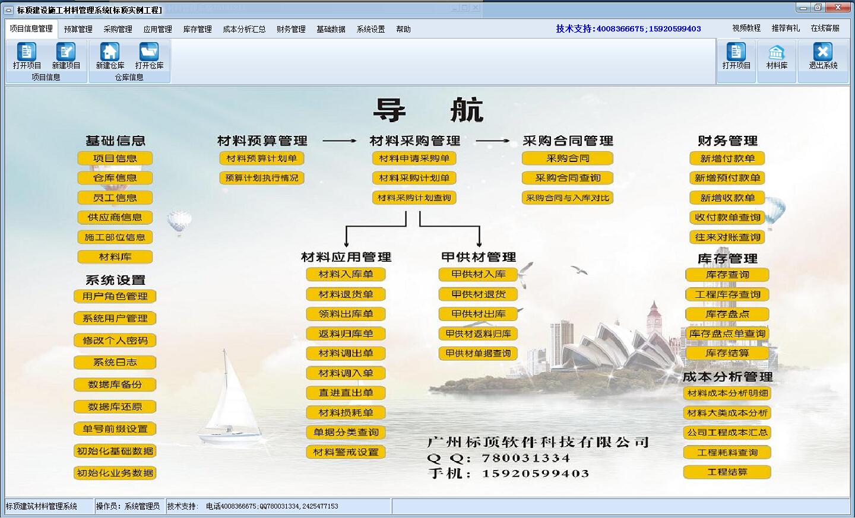 标顶建筑材料管理软件截图1