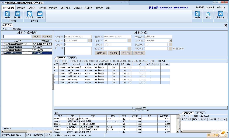 标顶建筑材料管理软件截图2