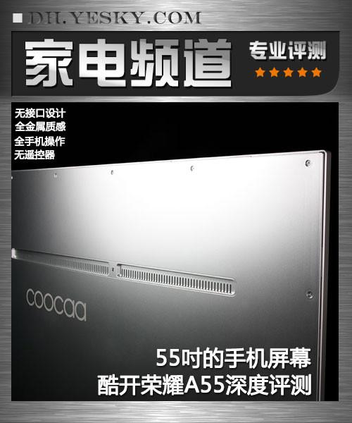 55�嫉氖只�屏幕 酷开荣耀A55电视深度评测
