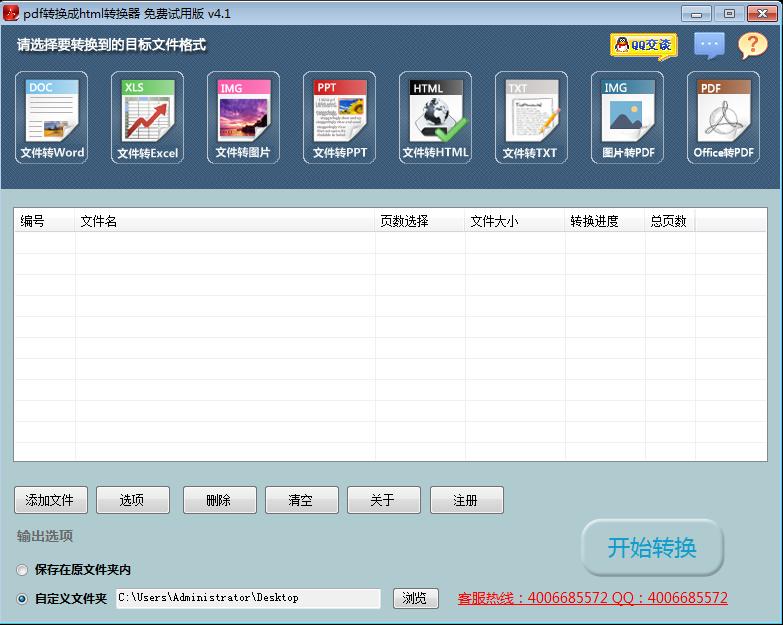 pdf转换成HTML转换器截图1