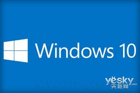 Win10将给当前的PC使用带来全新体验