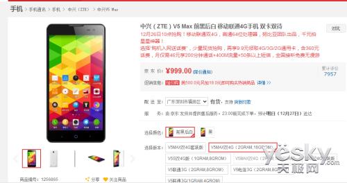 还是一如既往的高性价比 中兴V5 Max仅999元