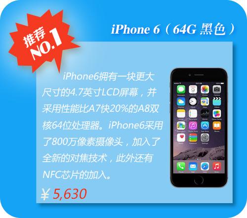 iPhone 6降价5S涨价 华强北改版机行情周报