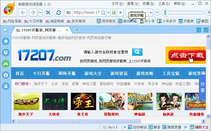 新服浏览器截图2