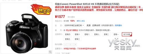 长焦数码优选 佳能PowerShot SX510 HS热销