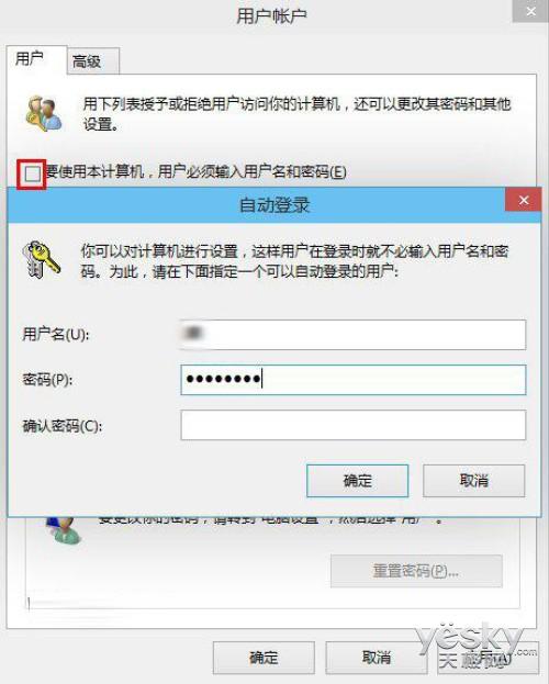 微软Windows10可以设置自动登录界面