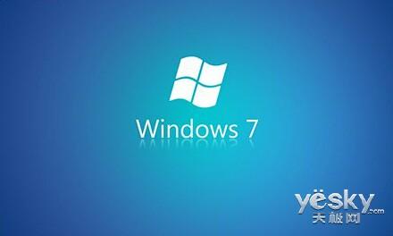 今起Windows7不再推出任何更新服务包
