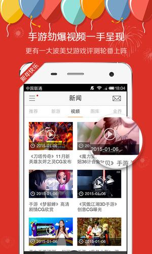 爱网游Android版截图2