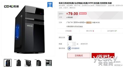高性价比精选 佑泽工匠迷你机箱天猫售79元