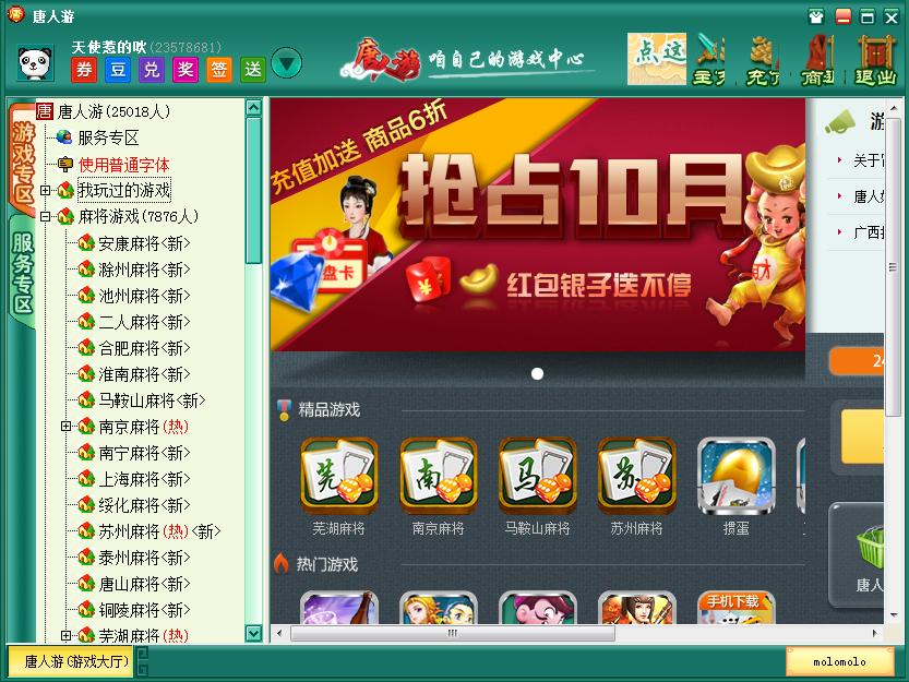 唐人游棋牌游戏中心截图1