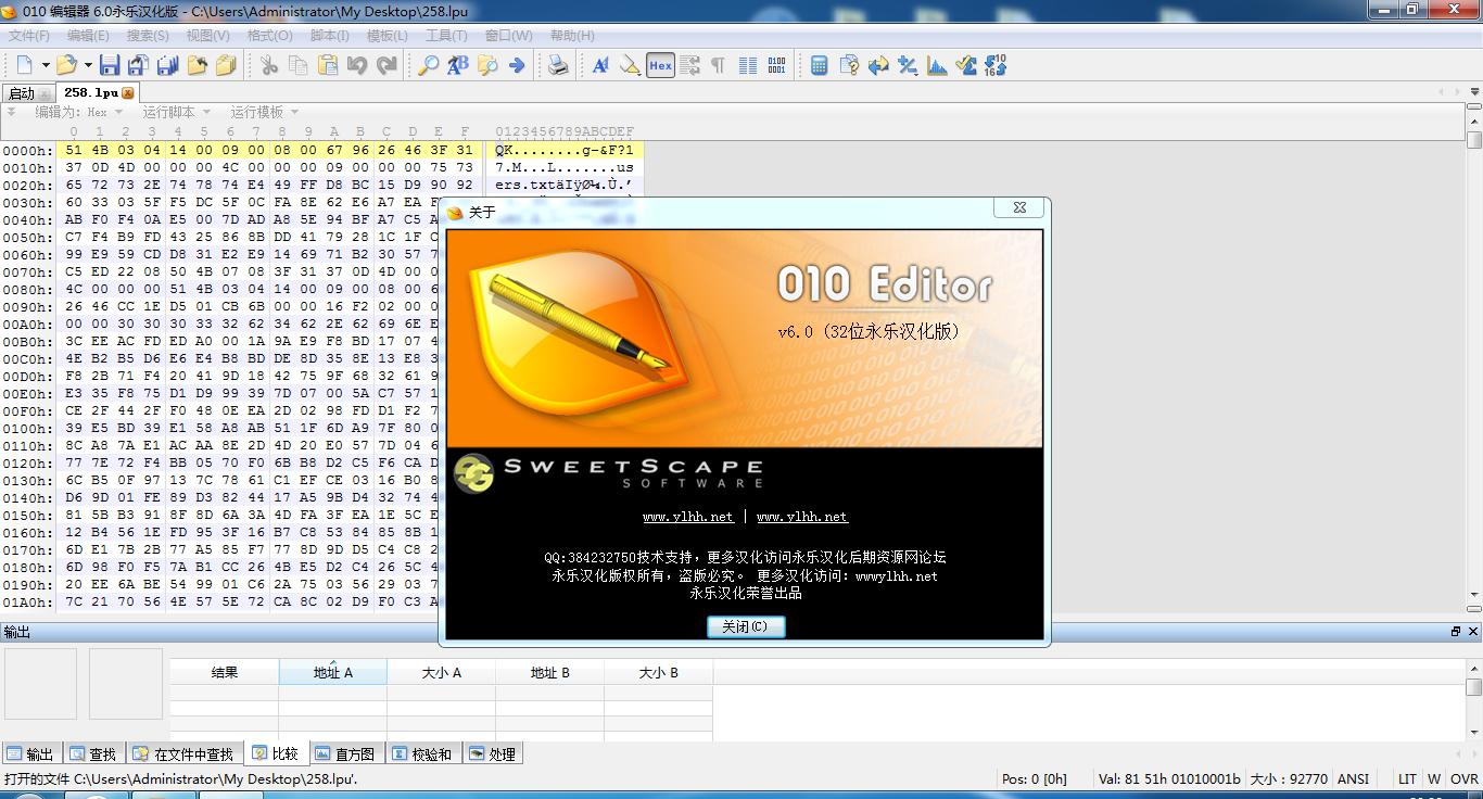 010 Editor截图3