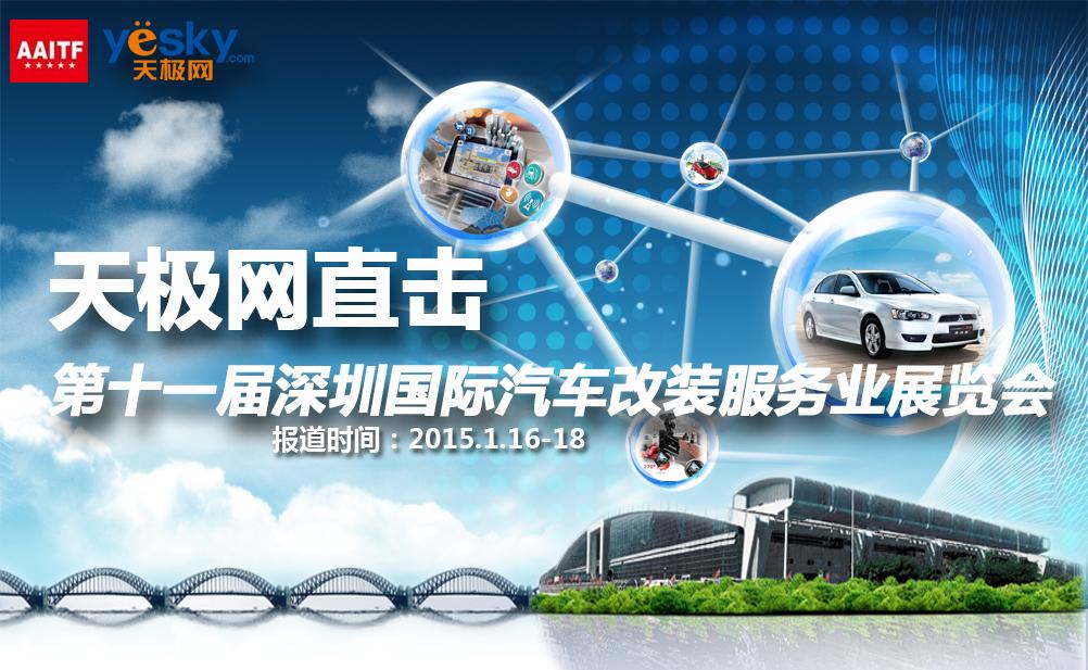 直击十一届深圳国际汽车改装服务业展览会