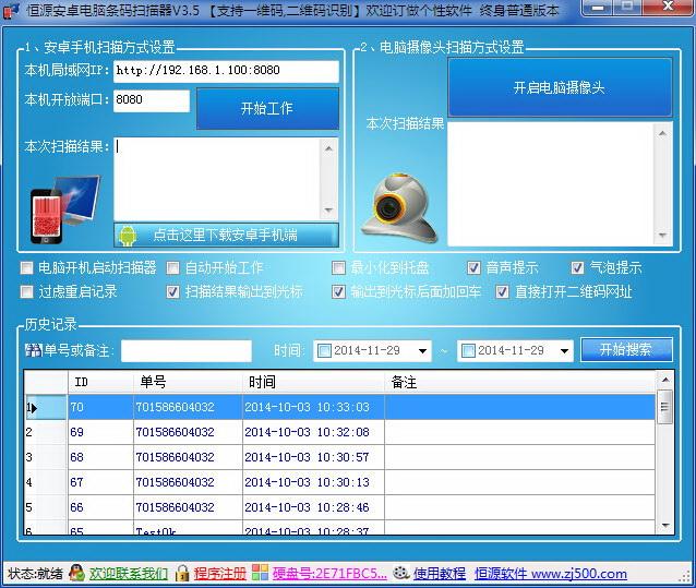 安卓电脑条码扫描器截图1