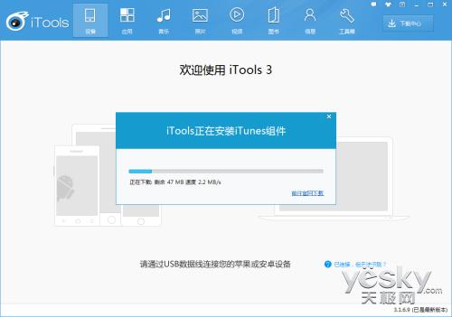 更新iTunes后无法连接iTools 的解决方案