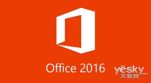 微软Office2016或仿效Win10预览版升级机制