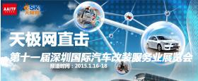 2014第十一届中国深圳国际汽车改装服务业展览会