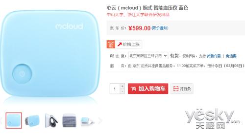 新云腕式智能血压计 时尚便携京东售价599元
