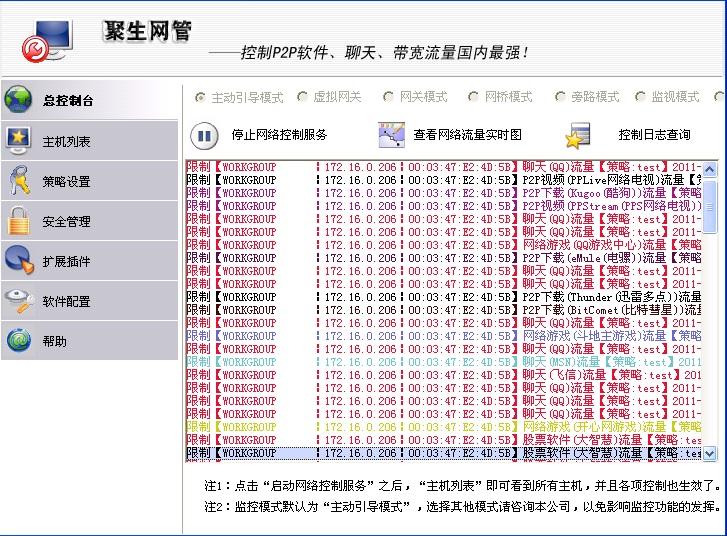 聚生网管企业员工上网行为管理系统软件截图1