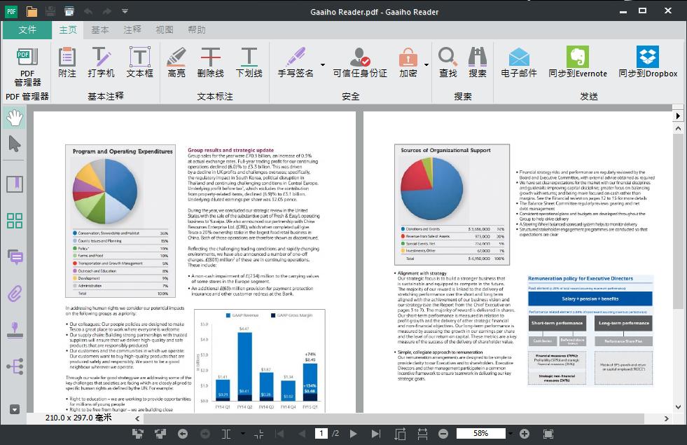PDF文电通阅读器截图1