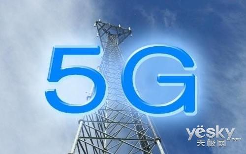 进入标准制定阶段我国正式发布5G概念白皮书