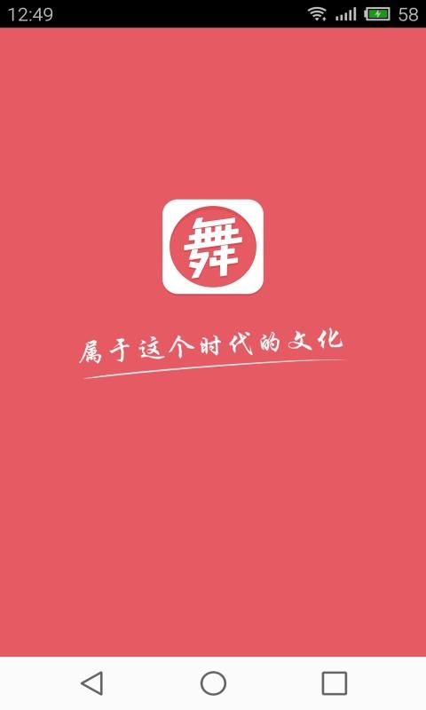 甜椒广场舞截图5