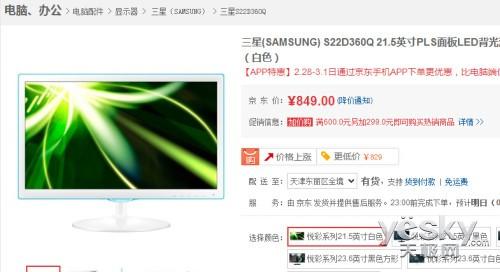 价格略降 三星S22D360H液晶显示器售价849元