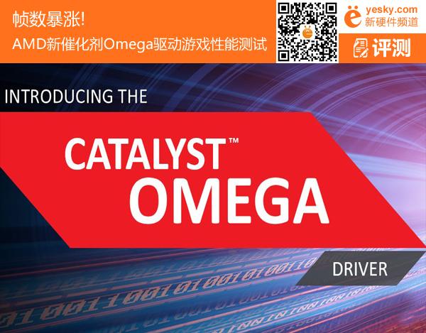 帧数暴涨!AMD新催化剂Omega驱动游戏测试