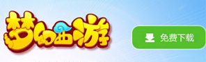 梦幻西游手游游戏下载